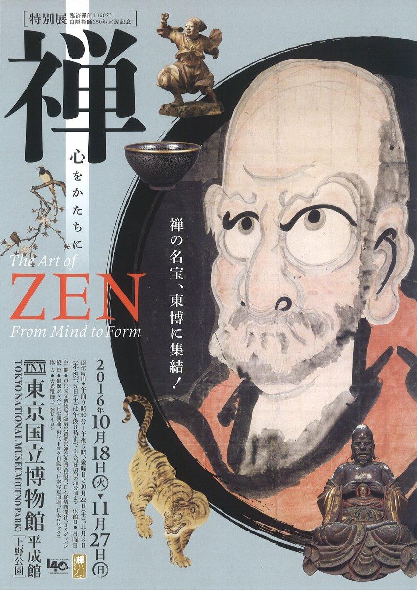 zen_kokorowokatatini